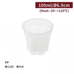 新品預購【PP點心杯 - 100ml】透明 塑膠杯 布丁杯 慕斯杯 奶酪 優格 可封膜 - 1箱1000個