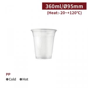 預購【PP水紋杯 - 360ml】口徑95 飲料杯 透明杯 塑膠杯 可封膜 - 1箱2000個