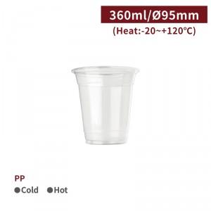 現貨【PP-真空杯 - 360ml】95口徑 飲料杯 透明杯 塑膠杯 可封膜  - 1箱2000個