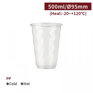 追加中,7/16到貨【PP-鑽石杯 500ml】95口徑 飲料杯 透明杯 塑膠杯 可封膜  - 1箱2000個