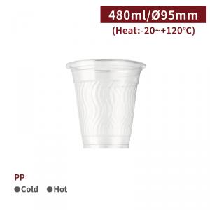 追加中【PP水紋杯 - 480ml】口徑95 飲料杯 透明杯 塑膠杯 可封膜 - 1箱2000個
