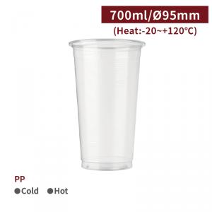 預購【PP-真空杯 700ml】95口徑 飲料杯 透明杯 塑膠杯 可封膜  - 1箱1000個