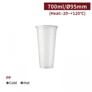 追加中【PP水紋杯 - 700ml】口徑95 飲料杯 透明杯 塑膠杯 可封膜 - 1箱1000個