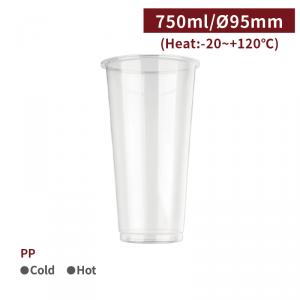 預購【PP-真空杯 - 750ml】95口徑 飲料杯 透明杯 塑膠杯 可封膜  - 1箱1000個