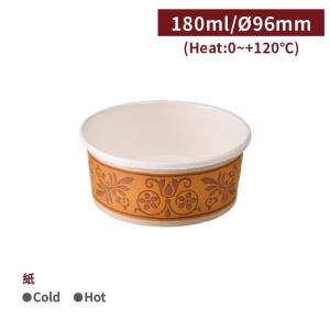 追加中【花紋焗烤盒 (不含蓋) - 180ml】96口徑 紙碗可微波 微波盒 便當盒 - 1箱1500個