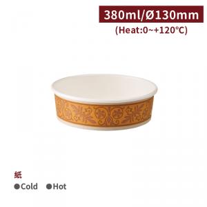 追加中【花紋焗烤盒 (不含蓋) - 380ml】130口徑 紙碗可微波 微波盒 便當盒 - 1箱800個