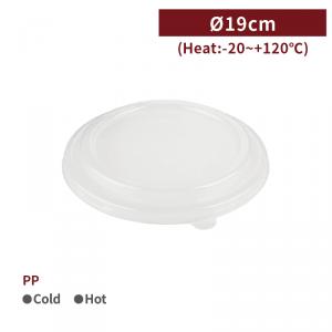 【PP塑膠湯碗蓋】口徑190mm 適用1250ml 丼飯紙碗 蓋子不可微波 - 1箱600個