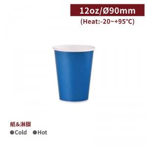 現貨【冷熱共用杯12oz - 經典藍】90口徑 年度代表色 生活美學 - 1箱1000個 / 1條50個