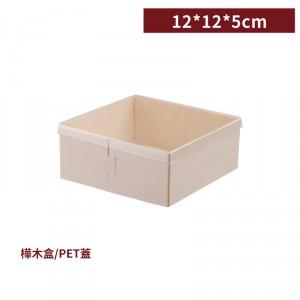 新品預購【透明西點木盒 - 正方形】12*12*5cm 蛋糕盒 透明 - 1箱400個