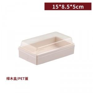 新品預購【透明西點木盒 - 長方形】15*8.5*5cm 蛋糕盒 透明 - 1箱400個