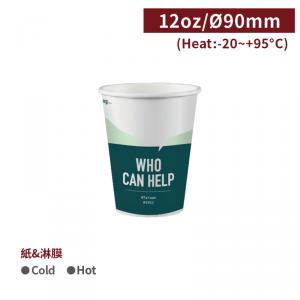 新品預購,6月初到貨【冷熱共用杯12oz - Who can help】防疫杯 告白杯 簡約 外帶杯 - 1箱1000個 /1條50個(隨機出貨不挑款)