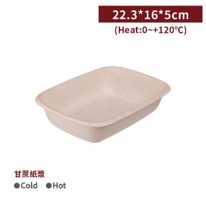 客製限定【甘蔗渣紙漿餐盒(長方形)-單格1000ml】22.3*16*5cm 可微波 不可進烤箱 環保 耐熱 -1箱300個