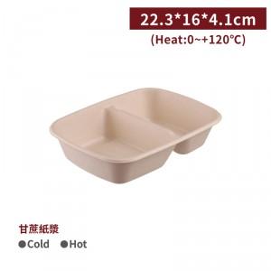 客製限定【甘蔗渣紙漿餐盒(長方形)-雙格800ml】22.3*16*4.1cm 可微波 不可進烤箱 環保 耐熱-1箱300個