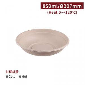 客製限定【甘蔗渣紙漿餐盒(圓形)-850ml】207口徑 可微波 不可進烤箱 環保 碗 耐熱 -1箱300個