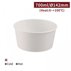 預購【冷熱共用碗700ml - 純白 菱格紋】142口徑 湯碗 耐熱 - 1箱480個