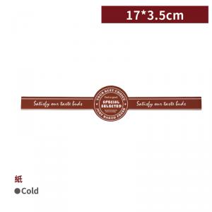 一週出貨【甜點腰封貼紙 - 深咖啡色】17*3.5cm 標籤貼紙 包裝盒 封口貼 - 1箱300張(2400枚)