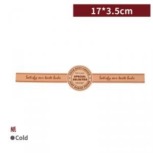一週出貨【甜點腰封貼紙 - 淺咖啡色】17*3.5cm 標籤貼紙 包裝盒 封口貼 - 1箱300張(2400枚)