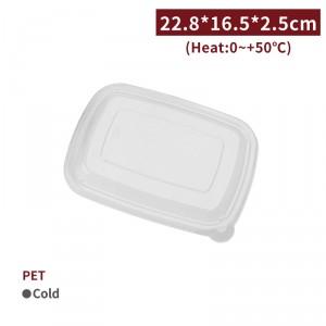 客製限定【PET - 長方形餐盒蓋】22.8*16.5*2.5cm 餐盒蓋 免洗盒蓋 - 1箱300個