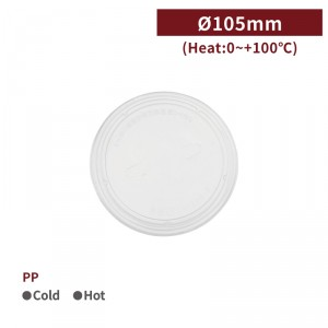預購【PP - 湯碗蓋】105口徑 適用430ml 湯碗 耐熱 - 1箱900個