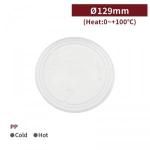 下單後3-4週出貨【PP - 湯碗蓋】129口徑 適用565ml 湯碗 耐熱 - 1箱900個
