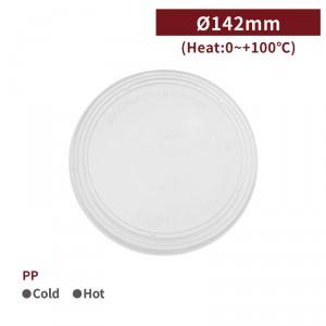 預購【PP - 湯碗蓋】142口徑 適用700ml 湯碗 耐熱 - 1箱960個
