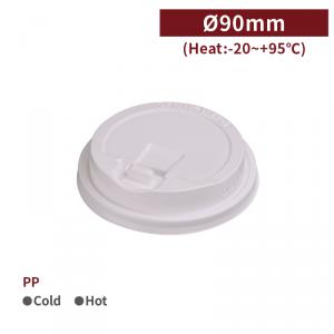 售完,補貨中【PP 咖啡杯蓋 - 白色 D90】90口徑 有掀蓋 就口蓋 免吸管 塑膠杯蓋 - 1箱1000個/1條50個