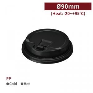 售完,補貨中【PP 咖啡杯蓋 - 黑色 D90】90口徑 有掀蓋 就口蓋 免吸管 塑膠杯蓋 - 1箱1000個/1條50個