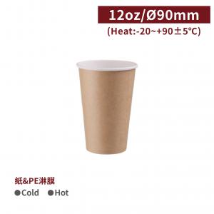 售完,補貨中【冷熱共用杯12oz - 牛皮杯】口徑90*109mm PE 雙面淋膜 牛皮材質 - 1箱1000個 / 1條50個