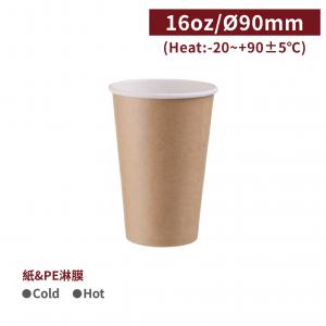 售完,補貨中【冷熱共用杯16oz - 牛皮杯】口徑90*135mm PE 雙面淋膜 牛皮 - 1箱1000個 / 1條50個