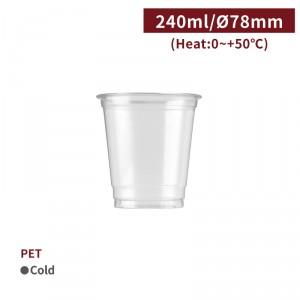 現貨【PET-真空杯8oz/240ml】78口徑 飲料杯 透明杯 塑膠杯 不可封膜  - 1箱1000個 / 1條50個