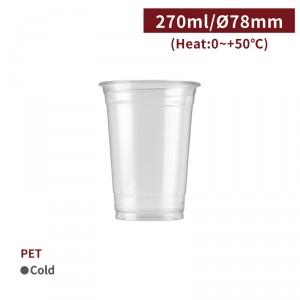 現貨【PET-真空杯9oz/270ml】78口徑 飲料杯 透明杯 塑膠杯 不可封膜  - 1箱1000個 / 1條50個