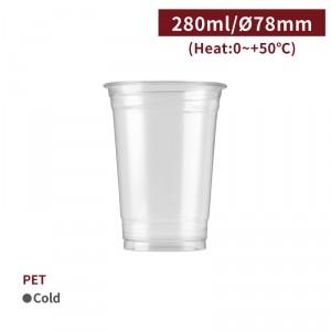 現貨【PET-真空杯280ml】78口徑 飲料杯 透明杯 塑膠杯 不可封膜  - 1箱1000個 / 1條50個