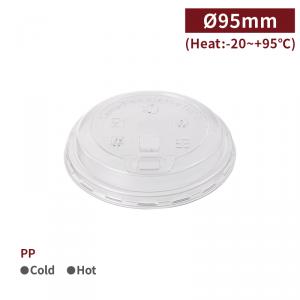 現貨【PP 免吸管杯蓋 D95】95口徑 有掀蓋 半透明 就口蓋 塑膠杯蓋 - 1箱1000個 / 1條50個