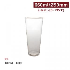 現貨【PP-真空杯22oz/660ml】90口徑 飲料杯 透明杯 塑膠杯 可封膜  - 1箱1000個 / 1條50個