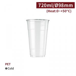 【PET-真空杯24oz/720ml】98口徑 飲料杯 透明杯 塑膠杯 不可封膜 - 1箱600個 / 1條50個