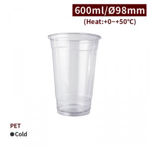 現貨【PET-真空杯20oz/600ml】98口徑 飲料杯 透明杯 塑膠杯 不可封膜 - 1箱1000個 / 1條50個
