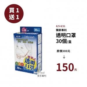 現貨 ★ 買一送一 ★ 展示品優惠【拋棄式 - 透明口罩】獨家 專利  防飛沫 微笑透明口罩 -  1盒30個