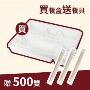 買餐盒送餐具【五方格餐盒 (含蓋)*500個】贈【單生圓竹衛生筷 - 透明OPP袋*500雙】