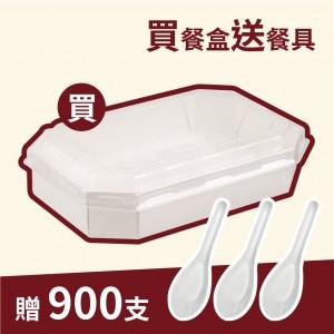 買餐盒送餐具【八角餐盒(含蓋)*900個】贈【PP- 硬質中式湯匙*900個】