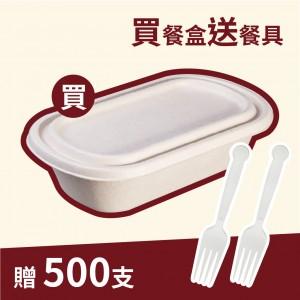 買餐盒送餐具【環保甘蔗渣紙漿餐盒(單格含蓋)*500個】贈【PP- 圓柄中式叉 - 白色*500個】