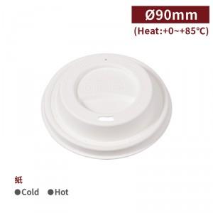 現貨【紙漿咖啡杯蓋-白色】口徑90mm 紙漿杯蓋 環保無毒 - 1箱1000個/1條50個
