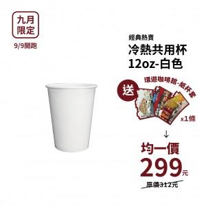 99購物節 ★ 299均一價【12oz冷熱共用杯 * 200個】送 環遊咖啡館-紙杯套*1條(隨機出貨)