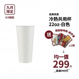 99購物節 ★ 299均一價【22oz冷熱共用杯 * 200個】送 環遊咖啡館-紙杯套*1條(隨機出貨)