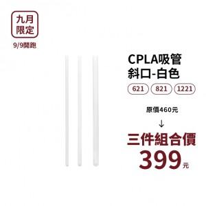 99購物節★ 399組合價【621+821+1221 CPLA吸管(斜口) - 白色 - 6包共600支】單支紙包裝