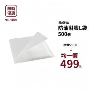 99購物節 ★ 499均一價【防油淋膜L袋 - 白色】18*18cm -1包500個