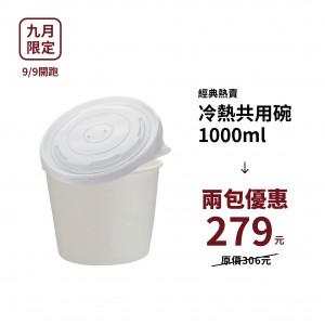 99購物節 ★【冷熱共用碗 1000ml ( 碗+蓋 ) * 100個】