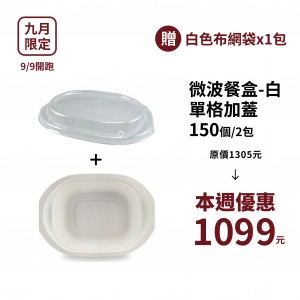 99購物節【紙漿微波餐盒620ml (單格+蓋) * 150個】 送 白色隨行布網袋*1包