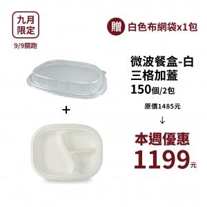 99購物節【紙漿微波餐盒620ml (三格+蓋) * 150個】送 白色隨行布網袋*1包