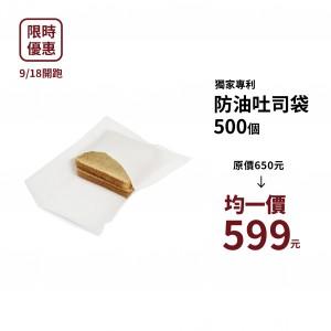 99購物節 ★ 599均一價【防油吐司袋-白色】20.5*26cm - 1包500個