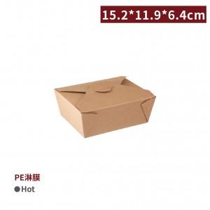 【自扣式 - 美式外帶餐盒 45oz】15.2*11.9*6.4cm 牛皮色 PE淋膜 耐熱85°C 防油 - 1箱250個/1包25個